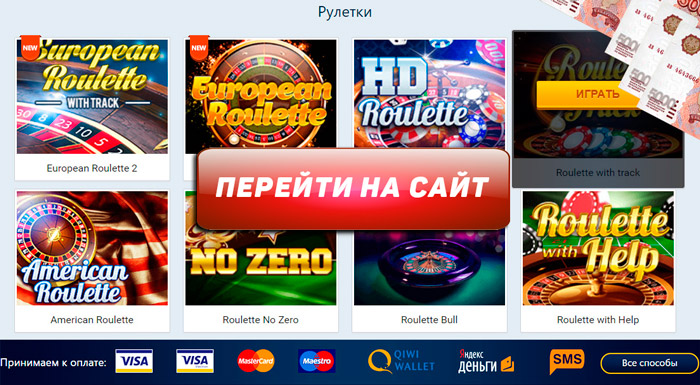 Играть в рулетку бесплатно онлайн