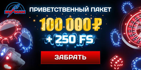 Русское интернет казино рулетка