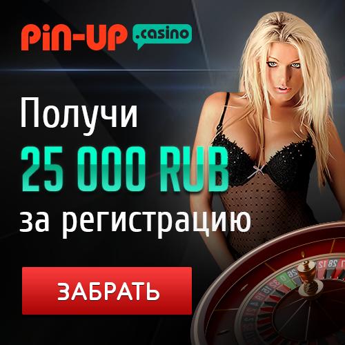 Мобильное казино пин ап