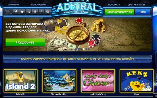 игровые автоматы играть онлайн адмиралы