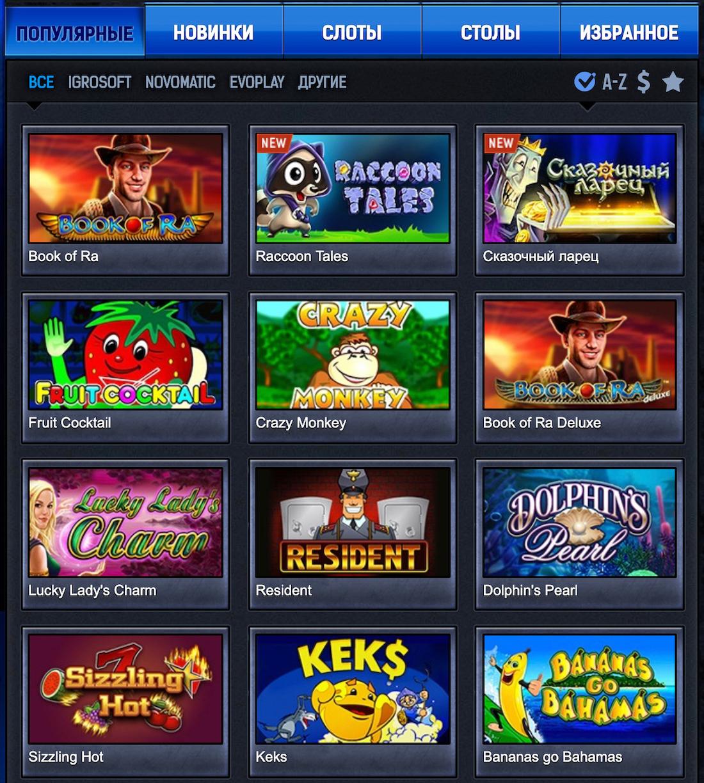 Игровые автоматы ешки шампанское вулкан онлайн казино дающие первоначальные деньги