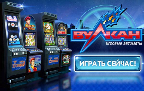 Русские игровые автоматы играть вулкан play com игровые автоматы