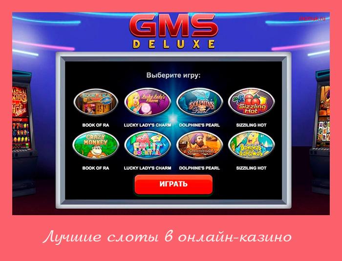 Интернет казино с гарантией выиг